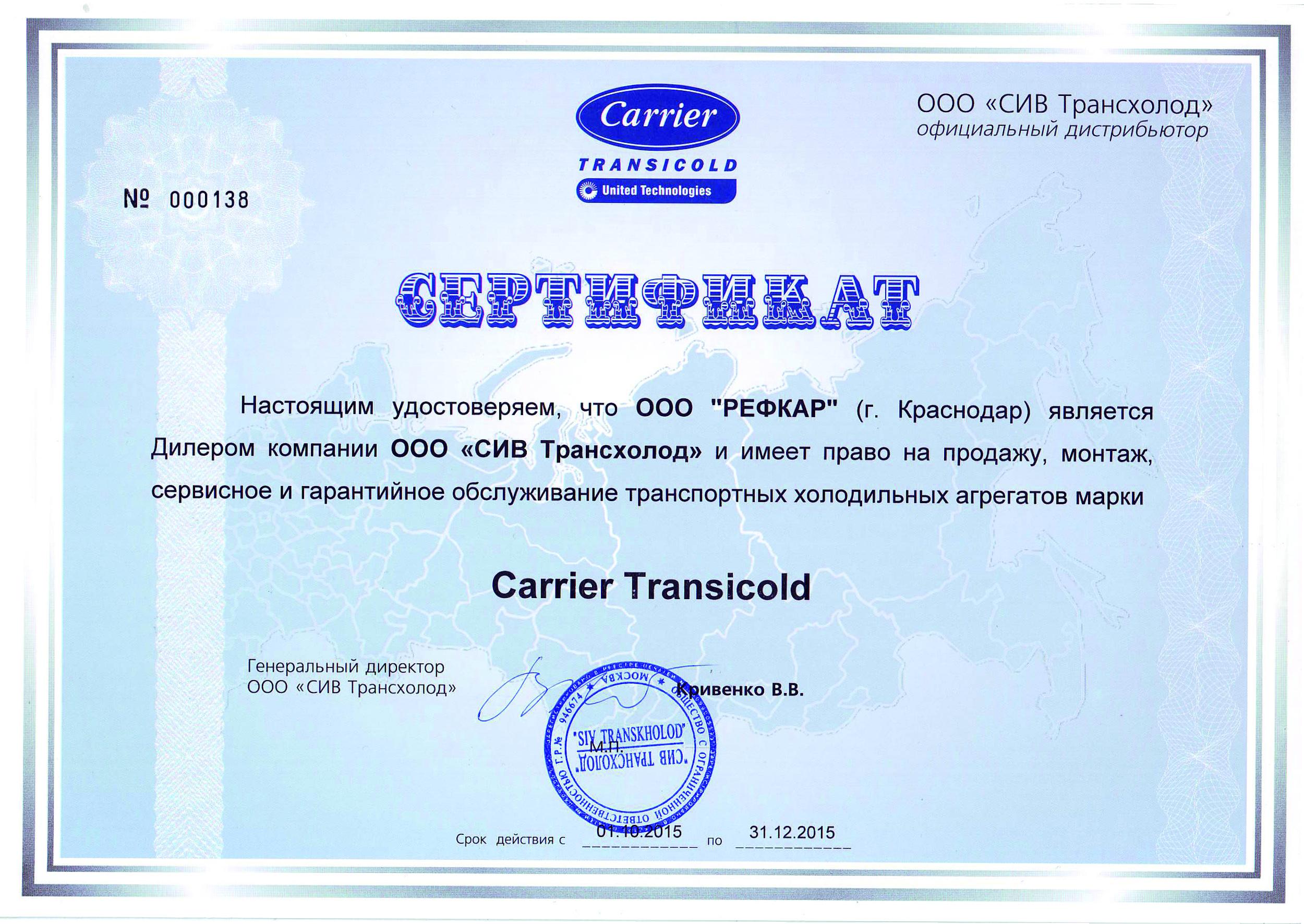 Сертификат CARRIER